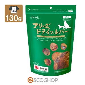 ママクック フリーズドライ レバー 犬用 130g(ペットフード ドッグフード 鶏肉 国産 おやつ)