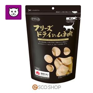 ママクック フリーズドライのムネ肉 猫用 150g(ペットフード キャットフード 鶏肉 国産 無添加 おやつ)