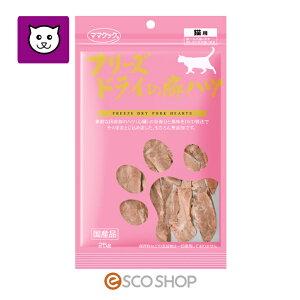 ママクック フリーズドライの豚ハツ 猫用 25g(ペットフード  キャットフード 豚肉 おやつ 国産)