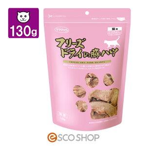 ママクック フリーズドライの豚ハツ 猫用 130g(ペットフード  キャットフード 豚肉 おやつ 国産)