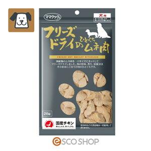 ママクック フリーズドライのひとくちムネ肉 犬用 28g(ペットフード ドッグフード 鶏肉 国産 おやつ)