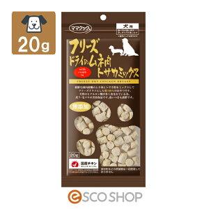 ママクック フリーズドライのムネ肉トサカミックス 犬用 20g(ペットフード ドッグフード 鶏肉 国産 無添加 おやつ)