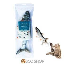 ダンシングフィッシュ ウグイ 交換用カバー(メール便送料無料) 代引不可 同梱不可 猫 魚 リアル おもちゃ 動く 電動