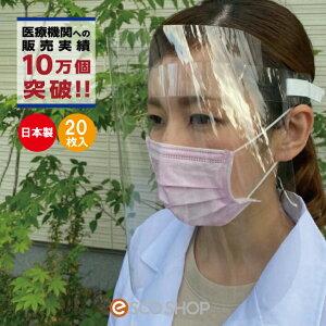 (20枚セット)フェイスシールド バックゴムタイプ FACE SHIELD BGtype 組立て式 日本製 10枚入×2セット(目立たない 眼鏡 メガネ フェイスガード 透明 ウイルス 飛沫 男女兼用)(送料無料)