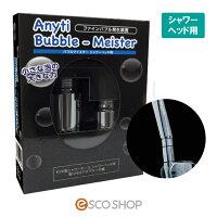 バブルマイスターシャワーヘッド用7753泡発生装置ウルトラファインバブルマイクロバブル皮脂洗浄温浴保湿富士計器(送料無料)