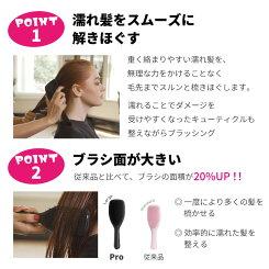 タングルティーザーザ・ウェットディタングラーPro全3色バスルーム濡れ髪ロングヘアボリュームヘアサロン仕様(送料無料)
