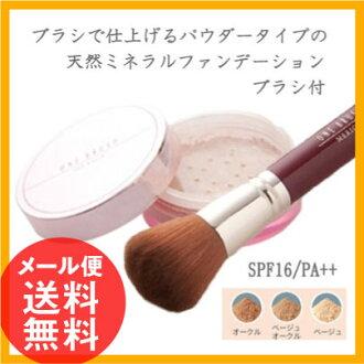 2.8 g of メリカワンブラッシュファンデーション (with a brush) beige ocher
