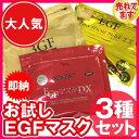 Egfmask-3set_1