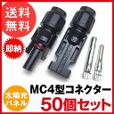 Mc4connector50 1
