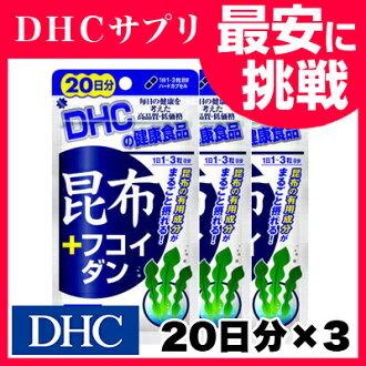 \30 每个人都淋上纪念馆和现在的机会! DHC 海带 + 褐藻糖胶 60 天: (20 粒 × 3)