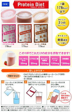 DHCプロテインダイエットいちごミルク味7袋入【プロティンダイエット/いちごミルク/セット/50g/7袋】