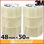 3Mスコッチ透明梱包用テープ313-3PN6巻(3巻×2)お得パック[住友スリーエム(3M)]【Scotch/OPPテープ/梱包テープ/透明テープ/梱包資材/梱包材】