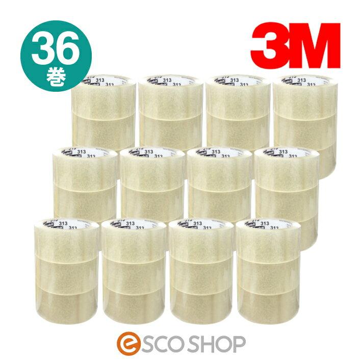 【送料無料】3M スコッチ 透明梱包用テープ 313-3PN 36巻 お得パック[住友スリーエム(3M)]【Scotch/OPPテープ/梱包テープ/透明テープ/梱包資材/梱包材】