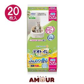 デオトイレ ふんわり香る消臭・抗菌シート ナチュラルソープの香り 20枚入(排泄 猫用 ユニチャーム ユニチャームペット)