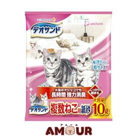デオサンド 複数ねこ用紙砂 10L(猫砂 固まる ネコ砂 消臭 トイレ ユニ・チャーム ユニチャームペット)