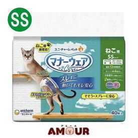 ユニチャーム マナーウェア ねこ用 SSサイズ 40枚(ペット用品 ネコ 猫 ユニチャームペット)