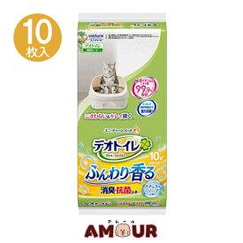 デオトイレ ふんわり香る消臭・抗菌シート ナチュラルソープの香り 10枚入(排泄 猫用 ユニチャーム ユニチャームペット)