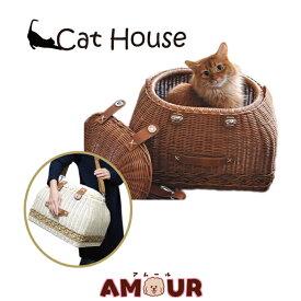 【エントリーで最大ポイント20倍!】ラタンレクタングルキャリーハウス(ナチュラル ブラウン キャットハウス 猫用 室内用 ペット用)(送料無料)