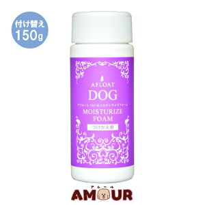 【500円OFFクーポン!5,980円以上で】アフロートドッグ VET モイスチャライズフォーム つけかえ用 150gAFLOAT DOG 犬用 泡タイプ保湿剤