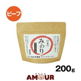 サンユー 純国産プレミアムドッグフード 日本のみのり ビーフ 200g(犬 ごはん ドッグフード 牛 牛肉 鮮度重視 総合栄養食 全犬種 全年齢対応 )