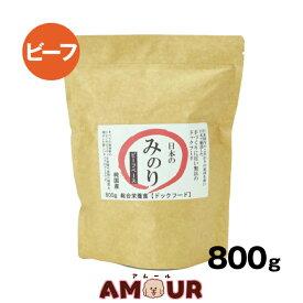 サンユー 純国産プレミアムドッグフード 日本のみのり ビーフ 800g(犬 ごはん ドッグフード 牛 牛肉 鮮度重視 総合栄養食 全犬種 全年齢対応 )