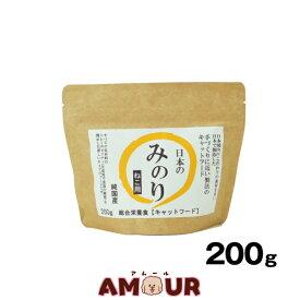 サンユー 純国産プレミアムキャットフード 日本のみのり 200g(猫 ネコ えさ ごはん 牛肉 カリカリ 総合栄養食 粗たんぱく 玄米)
