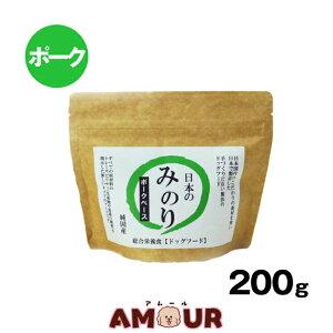 サンユー 純国産プレミアムドッグフード 日本のみのり ポーク 200g(犬 ごはん ドッグフード 豚 豚肉 鮮度重視 総合栄養食 全犬種 全年齢対応 )