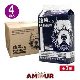 超吸収厚型ペットシート 猛吸くんPREMIUM 1箱4袋入(レギュラー ワイド スーパーワイド ペットシーツ 吸水)(送料無料)