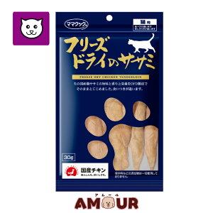 ママクック フリーズドライのササミ 猫用 30g(ペットフード  キャットフード 鶏肉 おやつ 国産)