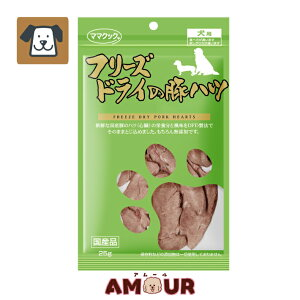 ママクック フリーズドライの豚ハツ 犬用 25g(ペットフード ドッグフード 豚肉 国産 おやつ)