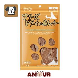 ママクック フリーズドライの豚レバー 犬用 30g(ペットフード ドッグフード 豚肉 国産 おやつ)