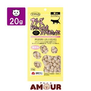 ママクック フリーズドライのムネ肉スナギモミックス 猫用 20g(ペットフード  キャットフード 鶏肉 おやつ 国産)
