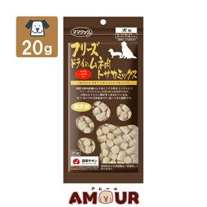 ママクック フリーズドライのムネ肉トサカミックス 犬用 20g(ペットフード ドッグフード 鶏肉 国産 おやつ)