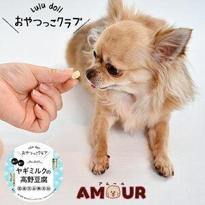 おやつっこクラブ ヤギミルクの高野豆腐 プレーン 25g(ペット用おやつ ペットフード ドライフード 犬 猫 無添加 国産 ルルドール)