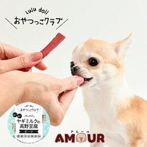 おやつっこクラブ ヤギミルクの高野豆腐 ビーツ 25g(ペット用おやつ ペットフード ドライフード 犬 猫 無添加 国産 ルルドール)