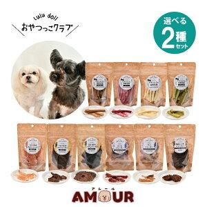 (選べる2種セット)おやつっこクラブ ヤギミルクの高野豆腐 全4種+ジャーキー全6種(ペット用おやつ ペットフード 犬 猫 無添加 国産 ルルドール)(送料無料)