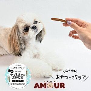 おやつっこクラブ ヤギミルクの高野豆腐 キャロブ 25g(ペット用おやつ ペットフード ドライフード 犬 猫 無添加 国産 ルルドール)