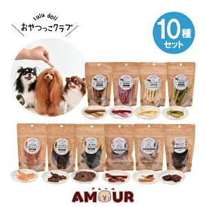 (10種セット)おやつっこクラブ ヤギミルクの高野豆腐 全4種+ジャーキー全6種(ペット用おやつ ペットフード 犬 猫 無添加 国産 ルルドール)(送料無料)