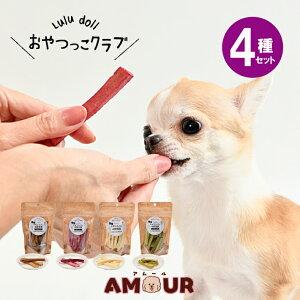 (4種セット)おやつっこクラブ ヤギミルクの高野豆腐 全4種(ペット用おやつ ペットフード 犬 猫 無添加 国産 ルルドール)(送料無料)