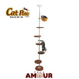 ボンビアルコン キャットポール (キャットツリー キャットタワー 突っ張り スリム おしゃれ 省スペース 猫タワー ねこタワー ペット)(送料無料) 同梱不可