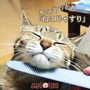 【OPEN記念!5000円以上で600円OFFクーポン!】ねこじゃすり キャットグルーマー ワタオカ猫用品 (ネコ 猫用ヤスリ や…
