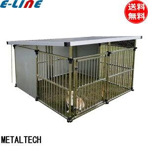 【法人様向け限定商品】メタルテック METALTECH 1坪タイプ屋外用 犬小屋 大型犬 ステンレス製 DFS-M2「送料無料」