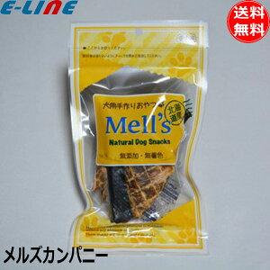 Mells ペットフード 北海道産 スライス鮭ジャーキー「送料無料」
