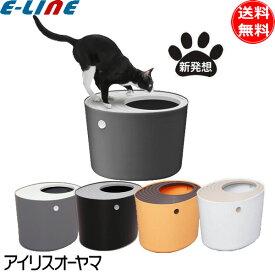 アイリスオーヤマ PUNT-530 上から猫トイレ ホワイト オレンジ グレー ブラック punt530 punt530wh punt530or punt530gy punt530bk「送料無料」