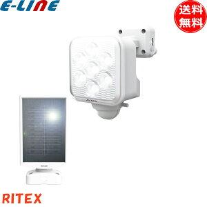 ★ライテックス S-110L LEDセンサーライト 5W×1灯 フリーアーム式 ソーラー式 S110L「送料無料」
