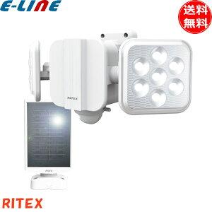 ★ライテックス S-220L LEDセンサーライト 5W×2灯 フリーアーム式 ソーラー式 S220L「送料無料」