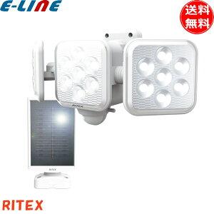 ★ライテックス S-330L LEDセンサーライト 5W×3灯 フリーアーム式 ソーラー式 S330L「送料無料」