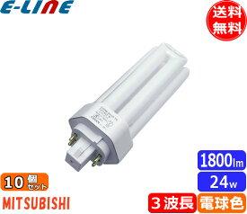 「送料無料」[10本セット]三菱 FHT24EX-L [BB・3 Triple] コンパクト形蛍光ランプ 24形 3波長形電球色[3,000K] 平均演色評価数[Ra85] 口金[GX24q-3] 定格ランプ電力[24W] 全光束[1,800lm] 「fht24exl」「FHT24EXL」「HLS_DU」「smtb-F」「FR」