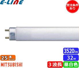 [25本セット]三菱 FHF32EX-N-H 3波長昼白色 Hf蛍光ランプ 「25本入/1本あたり277.6円」「FHF32EXNH」「代引不可」「JJ」