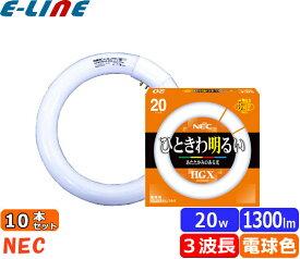 [10本セット]NEC FCL20EX-L/18-X 明るさアップ3波長形蛍光ランプ ひときわ明るいHGX ライフルック 環形 20形 あたたかみのある光 (色温度:3,000K) 「FCL20EXL18X」「送料864円」